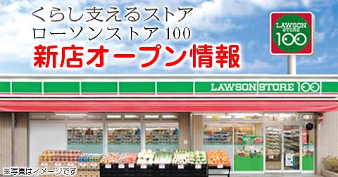100 円 ローソン