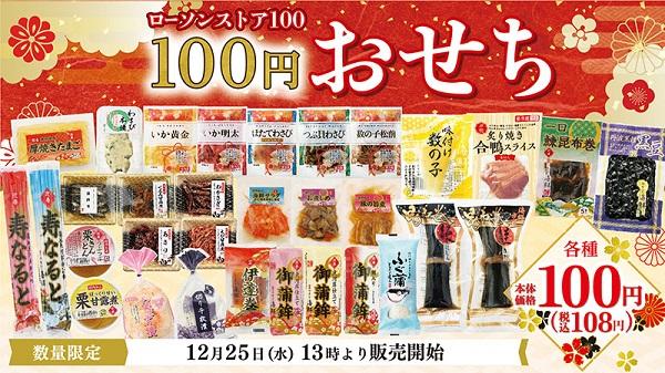 100 円 ローソン 100円ローソンのお惣菜が美味しくて便利!人気商品を厳選紹介!